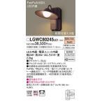 【ポイント最大 10倍】照明器具 パナソニック LGWC80245LE1 ポーチライト 壁直付型 LED 電球色 60形電球1灯相当・密閉型 防雨型・FreePaお出迎え [∽]