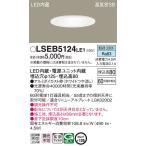パナソニック LSEB5124LE1 ダウンライト 天井埋込型 LED(昼白色) 浅型8H・高気密SB形・拡散(マイルド配光) 埋込穴φ125 [∽]