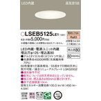 パナソニック LSEB5125LE1 ダウンライト 天井埋込型 LED(電球色) 浅型8H・高気密SB形・拡散(マイルド配光) 埋込穴φ125 [∽]