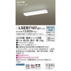 【ポイント最大 10倍】パナソニック LSEB7107LE1 キッチンライト 棚下直付型 LED(昼白色) 20形直管蛍光灯1灯相当・両面化粧・コンセント付 [£]
