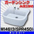【ポイント最大 10倍】ガーデンシンク 前澤化成工業 M14613(SPR450) 水栓パン SPR型 レジコン製