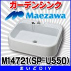 【ポイント最大 10倍】ガーデンシンク 前澤化成工業 M14721(SP-U550) 水栓パン (埋込みタイプ)(抗菌仕様) SP-U型 PP製