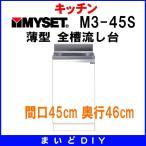 【ポイント最大 10倍】マイセット M3-45S ベーシックタイプ M3型 薄型 全槽流し台 間口45cm 奥行46cm [♪▲]