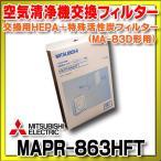 【在庫あり】三菱 空気清浄機交換フィルター ▼MAPR-863HFT/MAPR863HFT (旧型番MAPR-851HFT/MAPR851HFT) [☆]