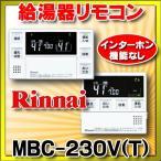 【ポイント最大 10倍】 MBC-230V(T)  給湯器リモコン リンナイ インターホン機能なし 取扱説明書付 浴室・台所リモコン [≦]