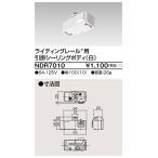東芝ライテック NDR7010 ライティングレール VI形用 引掛シーリングボディ 白色