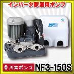 川本 インバータ家庭用ポンプ NF3-150S ソフトカワエース浅井戸用 単独運転タイプ 単相100V 150W 口径20mm [■]