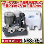 川本 インバータ家庭用ポンプ NF3-750 ソフトカワエース浅井戸用 単独運転タイプ 三相200V 750W 口径32mm [■]