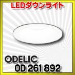 【ポイント最大 10倍】オーデリック OD261892 ダウンライト LED一体型 白熱灯60W相当 昼白色 埋込穴100 非調光 [∀(^^)]