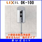 【ポイント最大 10倍】INAX ▼OK-100 小便器自動洗浄装置・流せるもんU・後付タイプ[★]