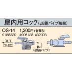 【ポイント最大 10倍】石油暖房機 石油給湯器関連部材 コロナ OS-14 油配管部品 屋内用コック [■]