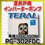 【ポイント最大 10倍】テラル(旧ナショナル) 深井戸用インバーターポンプ 単相100V・300W【PG-302FDC】
