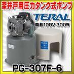 深井戸用圧力タンク式ポンプ(60Hz) テラル PG-307F-6 単相100V 300W 自動式 ジェット付属
