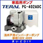 テラル(旧ナショナル) 浅井戸用インバーターポンプ 単相100V・400W【PG-402ADC】