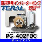 【ポイント最大 10倍】テラル(旧ナショナル) 深井戸用インバーターポンプ 単相100V・400W【PG-402FDC】