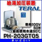 【ポイント最大 10倍】給湯加圧装置 テラル PH-203GT05 単相100V 50W 家庭用 最高使用水温90℃ [〒]