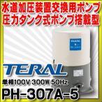 【ポイント最大 10倍】水道加圧装置交換用ポンプ テラル PH-307A-5 圧力タンク式ポンプ搭載型 単相100V 300W 50Hz