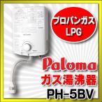 【ポイント最大 10倍】【本州四国送料無料】【PH-5BV プロパン用】 パロマ ガス湯沸器 [☆]