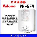 【ポイント最大 10倍】ガス湯沸器 パロマ PH-5FV 先止式