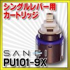 水栓金具 三栄水栓 PU101-9X シングルレバー用カートリッジ カートリッジ・切替部 [○]