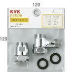 【ポイント最大 10倍】水栓部材 KVK PZ608 混合栓分岐ソケットセット