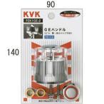 【ポイント最大 10倍】水栓部材 KVK PZK1GE-2 アクリルGEハンドル ビス青 赤キャップ付