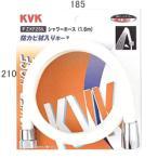 【ポイント最大 10倍】水栓部材 KVK PZKF2SIL シャワーホース白1.6m