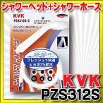 【ポイント最大 10倍】水栓部品 KVK PZS312S eシャワーnf シャワーヘッド+シャワーホース(白)