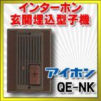 【ポイント最大 10倍】インターホン玄関子機 アイホン QE-NK 標準型玄関子機 埋込型子機 警報表示灯付[∽]