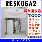 【ポイント最大 10倍】電気温水器 TOTO RESK06A2 湯ぽっとキット 洗面化粧台後付け6Lタイプ 先止め式(RE06SKNの後継品) [■]