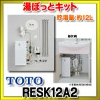 【ポイント最大 10倍】電気温水器 TOTO RESK12A2 湯ぽっとキット・洗面化粧台後付け12Lタイプ(RE12SKNの後継品) [〒■]