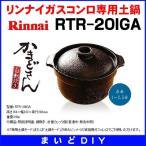 【ポイント最大 10倍】リンナイ RTR-20IGA リンナイガスコンロ専用土鍋 「かまどさん自動炊き」 [≦]