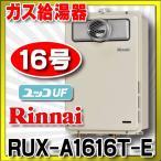 ガス給湯器 リンナイ RUX-A1616T-E 給湯専用 ユッコ 16号 PS扉内設置型 PS前排気型 15A [≦]