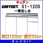 【ポイント最大 10倍】マイセット S1-120S プラスワン S1型 壁出し流し台 ハイトップ 一槽流し台 間口120cm 奥行55cm [♪▲]