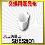 【在庫あり】三菱重工 SHES501 スチームファン蒸発式加湿器 ルーミスト 交換用蒸発布 2枚入り [☆]