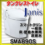 【ポイント最大 10倍】便器 Janis ジャニス工業 SMA890S タンクレストイレ  スマートクリン 一般地 床・壁給水兼用 床排水 [♪▲]