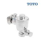 TOTO T60PR 小便器フラッシュバルブ(13mm、JIS) [■]