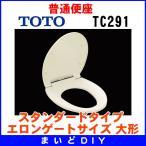 【ポイント最大 10倍】普通便座 TOTO TC291 スタンダードタイプ エロンゲートサイズ 大形 [■]