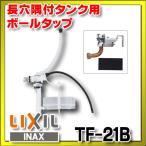 【ポイント最大 10倍】INAX 長穴隅付タンク用ボールタップ TF-21B [☆□]