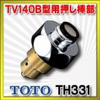 【ポイント最大 10倍】トイレまわり取り替えパーツ TOTO TH331 TV140B型用押し棒部 [■]