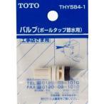 【ポイント最大 10倍】トイレまわり取り替えパーツ TOTO THY584-1 ボールタップ節水用バルブ [■]
