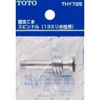 【ポイント最大 10倍】水栓金具 TOTO THY725 部材 三角ハンドル用スピンドル [■]
