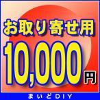 Yahoo!まいどDIYお取り寄せ費確定済みの方のみ 10,000円