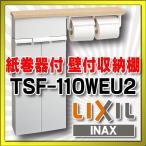 【ポイント最大 10倍】壁付収納棚 INAX TSF-110WEU2  紙巻器付 [★]