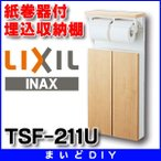 埋込収納棚 INAX TSF-211U  紙巻器付 [★]