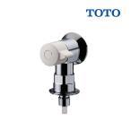 【ポイント最大 10倍】TOTO  TW11R  洗濯機用水栓・緊急止水弁付横水栓「ピタットくん」・露出タイプ(壁給水) [☆]