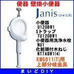 【ポイント最大 10倍】小便器 Janis ジャニス工業 【U120BW1+TU120BW1+NU1+NT7ABW1(4)】  壁掛小便器 [♪▲]