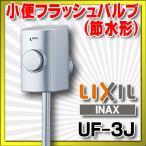 【ポイント最大 10倍】トイレ関連部材 INAX UF-3J 小便器用金具 ストール用小便フラッシュバルブ [□]