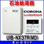 【ポイント最大 10倍】石油給湯器 コロナ UIB-NX37R(MD) 屋外設置型 前面排気 シンプルリモコン付 [∀〒■]
