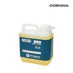 【ポイント最大 10倍】コロナ 石油暖房機部材 床暖房システム部材 循環液 5L 【UPF-N52】 [■]